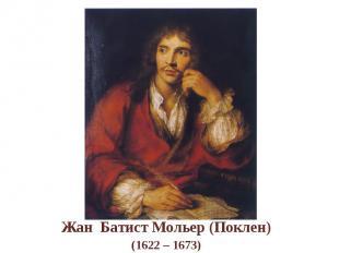 Жан Батист Мольер (Поклен)(1622 – 1673)