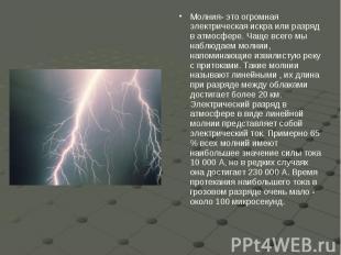 Молния- это огромная электрическая искра или разряд в атмосфере. Чаще всего мы н