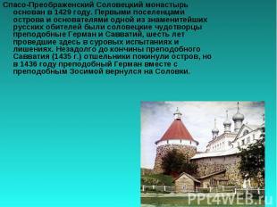 Спасо-Преображенский Соловецкий монастырь основан в 1429 году. Первыми поселенца