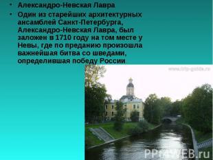 Александро-Невская ЛавраОдин из старейших архитектурных ансамблей Санкт-Петербур
