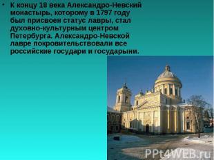 К концу 18 века Александро-Невский монастырь, которому в 1797 году был присвоен