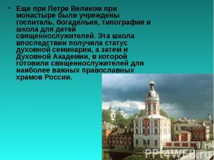 Еще при Петре Великом при монастыре были учреждены госпиталь, богадельня, типогр