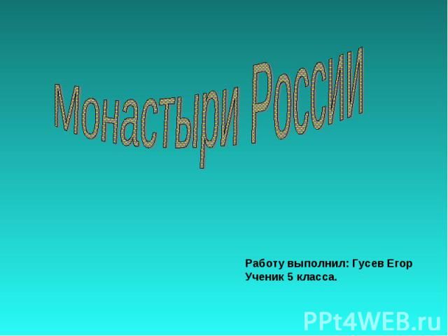 Монастыри России Работу выполнил: Гусев ЕгорУченик 5 класса.