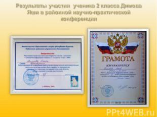 Результаты участия ученика 2 класса Димова Яши в районной научно-практической ко