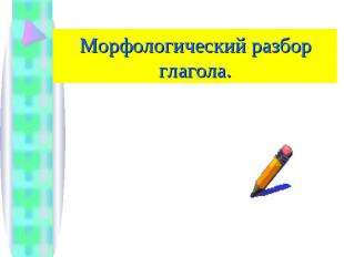 Морфологический разбор глагола.