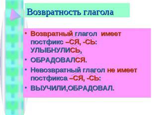 Возвратность глагола Возвратный глагол имеет постфикс –СЯ, -СЬ: УЛЫБНУЛИСЬ, ОБРА