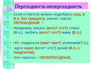 Переходность-непереходность Если к глаголу можно подобрать сущ. в В.п. без предл