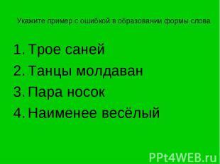 Укажите пример с ошибкой в образовании формы слова Трое саней Танцы молдаванПара