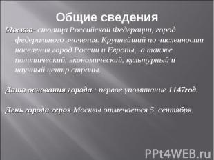 Общие сведения Москва- столица Российской Федерации, город федерального значения