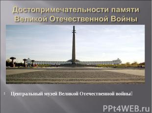 Достопримечательности памяти Великой Отечественной Войны Центральный музей Велик