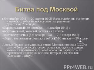 (30 сентября 1941— 20 апреля 1942)-боевые действия советских и немецких войск н