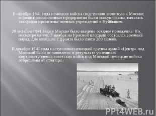 В октябре 1941 года немецкие войска подступили вплотную к Москве; многие промышл