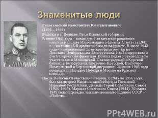 Знаменитые люди Рокоссовский Константин Константинович(1896 – 1968)Родился в г.
