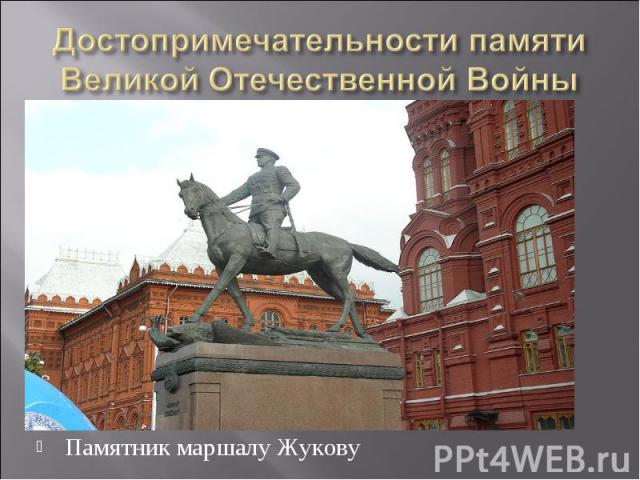 Достопримечательности памяти Великой Отечественной Войны Памятник маршалу Жукову