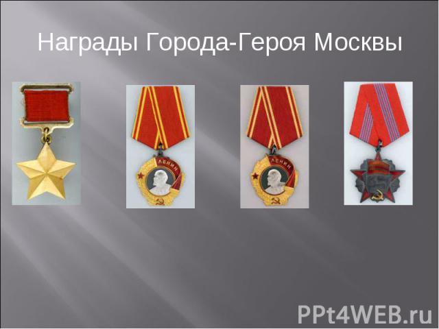 Награды Города-Героя Москвы
