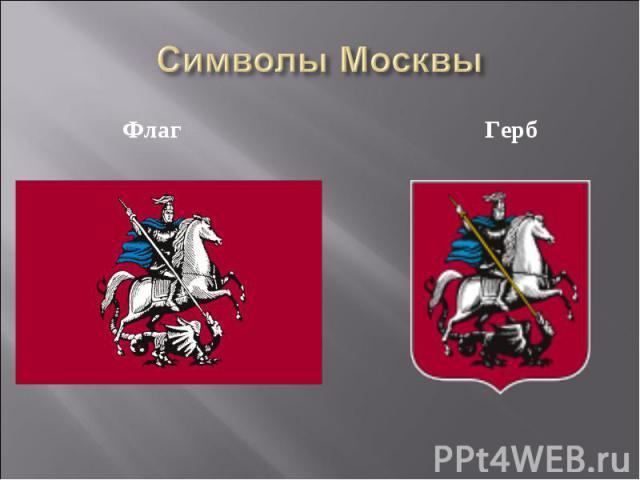 Символы Москвы Флаг Герб
