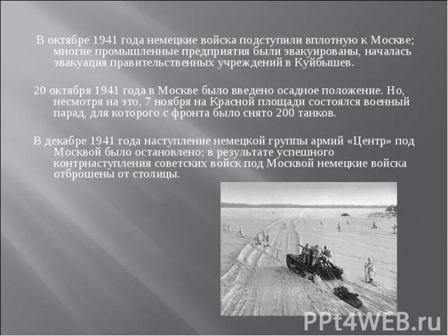 В октябре 1941 года немецкие войска подступили вплотную к Москве; многие промышленные предприятия были эвакуированы, началась эвакуация правительственных учреждений в Куйбышев. 20 октября 1941 года в Москве было введено осадное положение. Но, несмот…