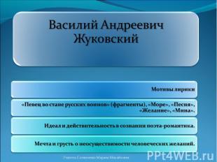 Василий Андреевич ЖуковскийМотивы лирики«Певец во стане русских воинов» (фрагмен
