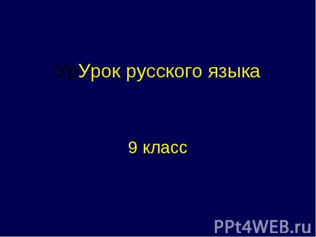 УрУрок русского языка 9 класс