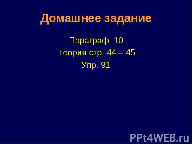 Домашнее задание Параграф 10 теория стр. 44 – 45Упр. 91