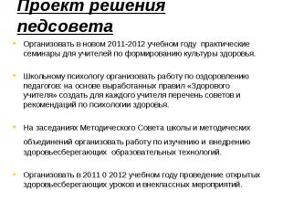 Проект решения педсовета Организовать в новом 2011-2012 учебном году практически