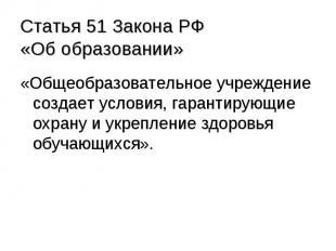 Статья 51 Закона РФ «Об образовании» «Общеобразовательное учреждение создает усл