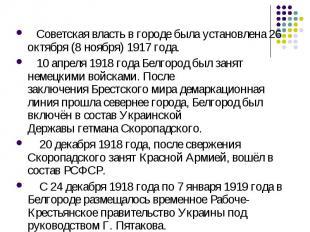 Советская власть в городе была установлена 26 октября (8 ноября)1917 года. 10 а