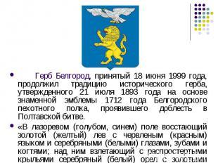 Герб Белгород, принятый 18 июня 1999 года, продолжил традицию исторического герб
