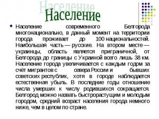 Население Население современного Белгорода многонационально, в данный момент на