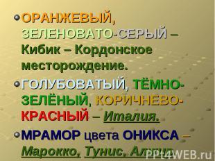 ОРАНЖЕВЫЙ, ЗЕЛЕНОВАТО-СЕРЫЙ – Кибик – Кордонское месторождение.ГОЛУБОВАТЫЙ, ТЁМН