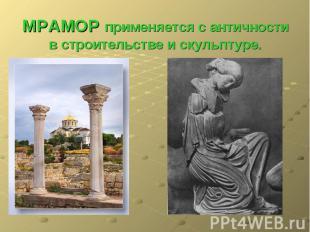 МРАМОР применяется с античности в строительстве и скульптуре.