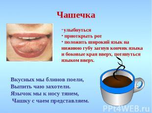 Чашечка улыбнуться приоткрыть рот положить широкий язык на нижнюю губу загнув ко