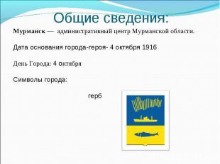 Общие сведения: Мурманск— административный центрМурманской области.Дата основа