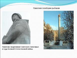 Памятник погибшим рыбакамПамятник Защитникам Советского Заполярья в годы Велико