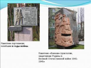 Памятник портовикам, погибшим в годы войны. Памятник «Воинам-строителям, защитни