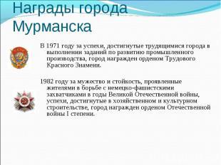 Награды города Мурманска В 1971 году за успехи, достигнутые трудящимися города в