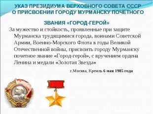 УКАЗ ПРЕЗИДИУМА ВЕРХОВНОГО СОВЕТА СССРО ПРИСВОЕНИИ ГОРОДУ МУРМАНСКУ ПОЧЕТНОГО ЗВ