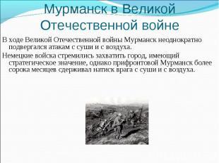 Мурманск в Великой Отечественной войне В ходе Великой Отечественной войны Мурман