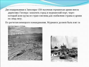 Дислоцированная в Заполярье 150-тысячная германская армия имела директиву Гитлер