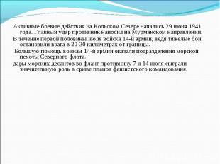 Активные боевые действия на Кольском Севере начались 29 июня 1941 года. Главный