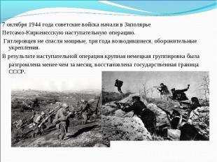 7 октября 1944 года советские войска начали в Заполярье Петсамо-Киркенесскую нас
