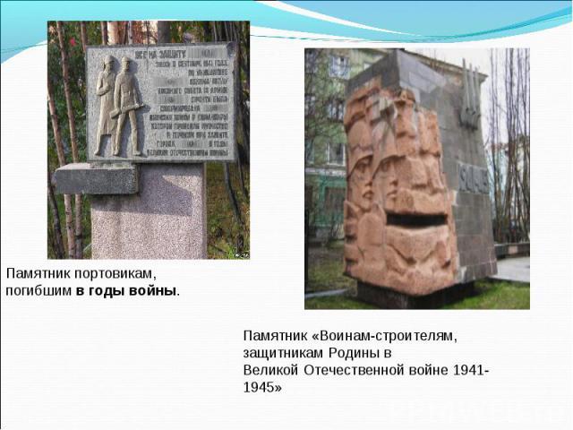 Памятник портовикам, погибшим в годы войны. Памятник «Воинам-строителям, защитникам Родины в Великой Отечественной войне 1941-1945»