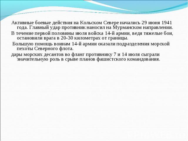 Активные боевые действия на Кольском Севере начались 29 июня 1941 года. Главный удар противник наносил на Мурманском направлении. В течение первой половины июля войска 14-й армии, ведя тяжелые бои, остановили врага в 20-30 километрах от границы. Бол…