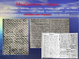 Моабитские тетради Об ужасах неволи написано немало. Одним из таких неповторимых