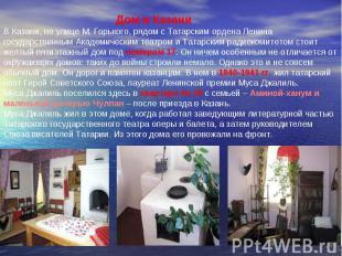 Дом в КазаниВ Казани, по улице М. Горького, рядом с Татарским ордена Ленина госу