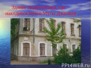 Здание педколледжа, где находится музей Мусы Джалиля