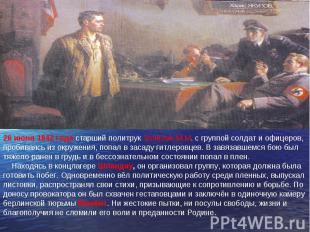 26 июня 1942 года старший политрук Залилов М.М. с группой солдат и офицеров, про