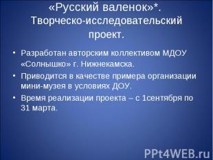 «Русский валенок»*. Творческо-исследовательский проект. Разработан авторским кол