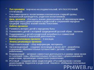 Тип проекта: творческо-исследовательский, КРАТКОСРОЧНЫЙ, ГРУППОВОЙ.Участники про