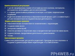 Предполагаемый результат: У детей сформированы знания об истории русского валенк